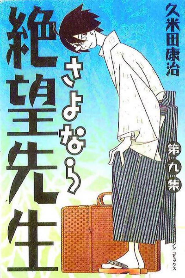 Sayonara, Zetsubou Sensei Vol. 9
