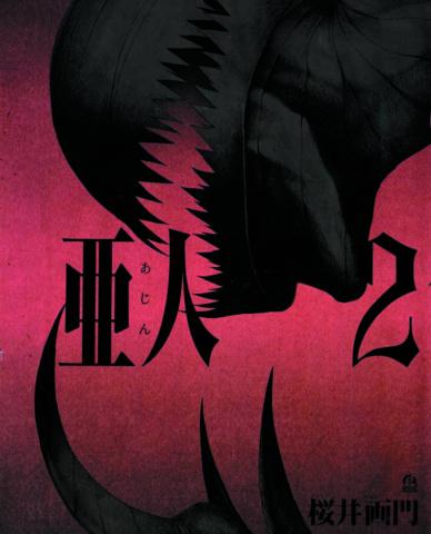 Ajin Vol. 2: Demi-Human