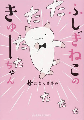 Wondercat Kyuu-Chan Vol. 1