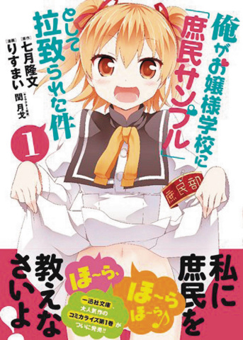 Shomin Sample: Abducted By An Elite All-Girls School Vol. 1