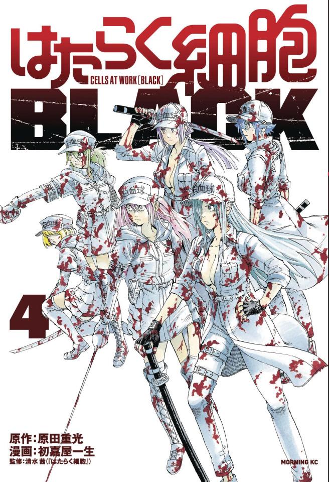 Cells At Work: Code Black Vol. 4