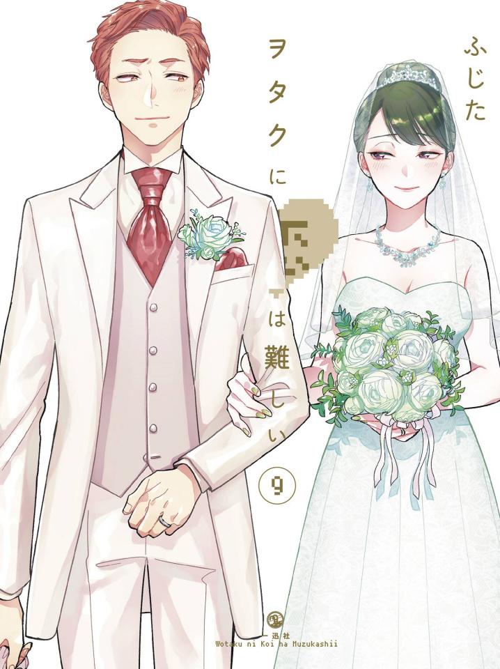 Wotakoi: Love Is Hard for an Otaku Vol. 5