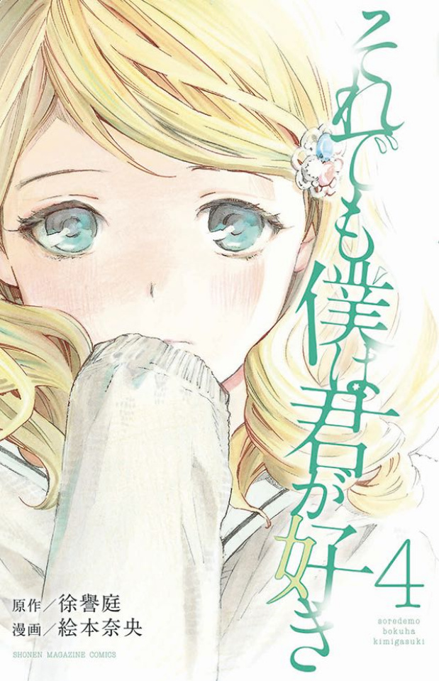 Forget Me Not Vol. 4