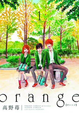 Orange: The Complete Collection Vol. 1