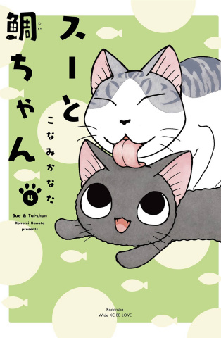 Sue & Tai-Chan Vol. 4