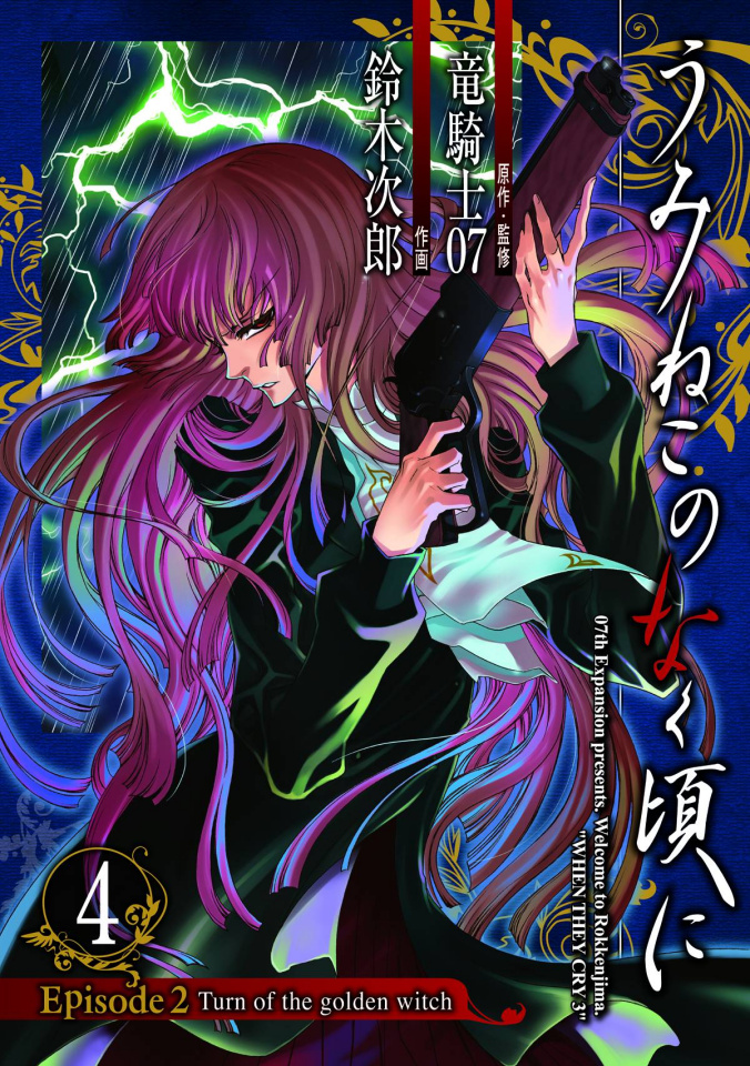 Umineko: When They Cry Vol. 4: Turn of the Golden Witch, Part 2