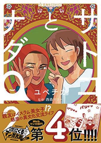 Satoko & Nada Vol. 2