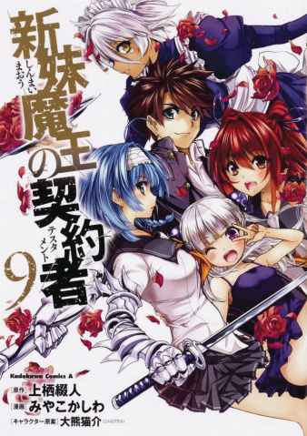 The Testament of Sister: New Devil Vol. 9