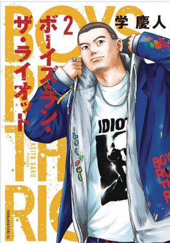 Boys Run the Riot Vol. 2