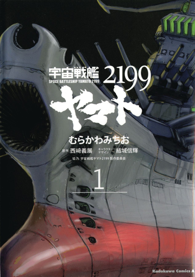 Star Blazers Vol. 1: Space Battleship Yamato 2199