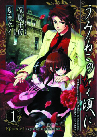 Umineko: When They Cry Vol. 2: Legend of Golden Witch, Part 2