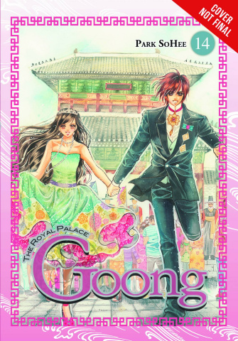 Goong Vol. 14: The Royal Palace