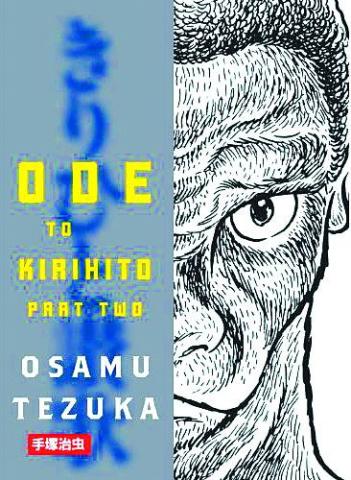 Tezuka: Ode To Kirihito Part 2