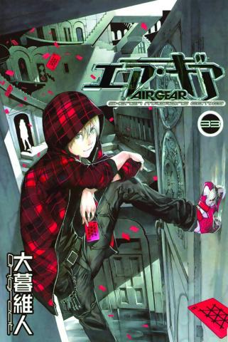 Air Gear Vol. 33