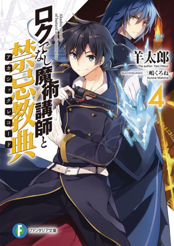 Akashic Records of Bastard Magical Instructor Vol. 4