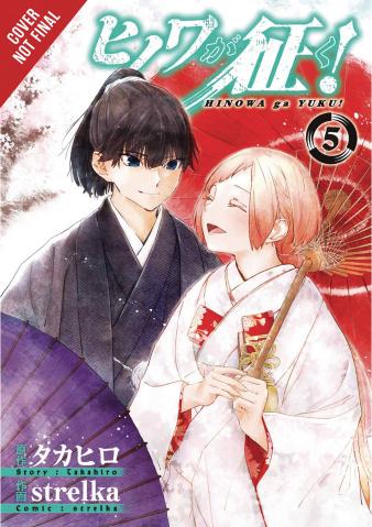 Hinowa Ga Crush! Vol. 5