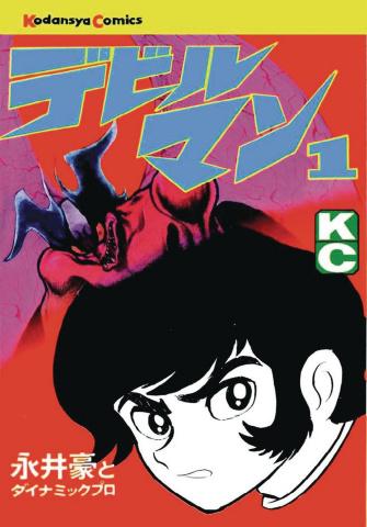 Devilman Vol. 1 (Classic Collection)