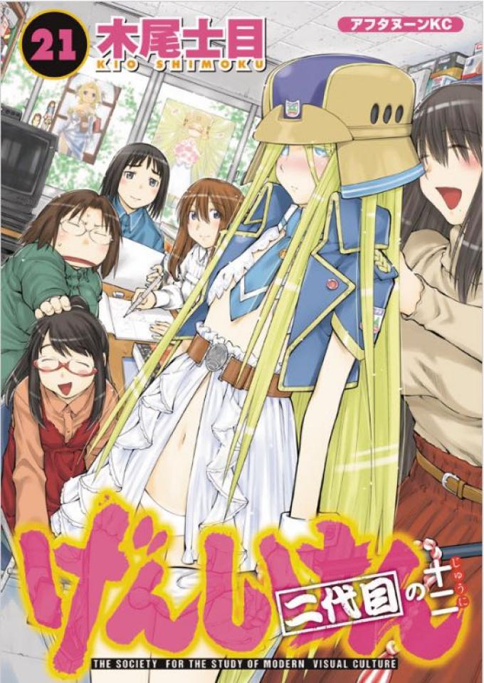 Genshiken: Second Season Vol. 11