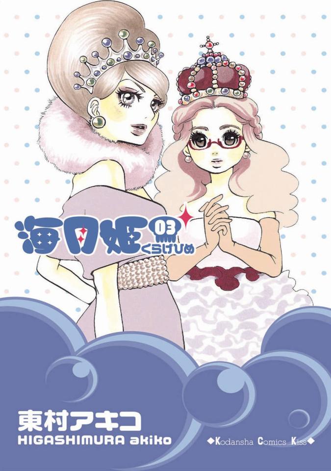 Princess Jellyfish Vol. 2