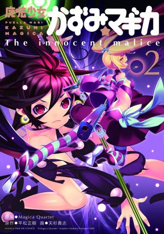Puella Magi Kazumi Magica Vol. 2: The Innocent Malice