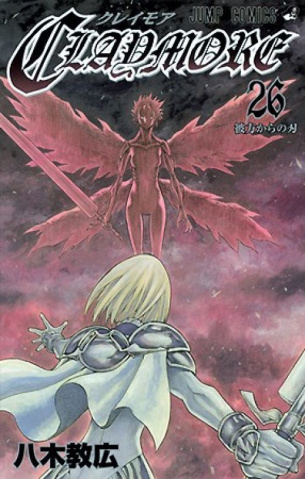 Claymore Vol. 26