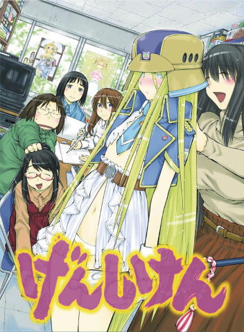 Genshiken: Second Season Vol. 12