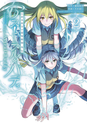 A Certain Scientific Railgun: Astral Buddy Vol. 2