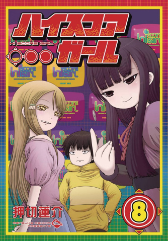 Hi-Score Girl Vol. 8