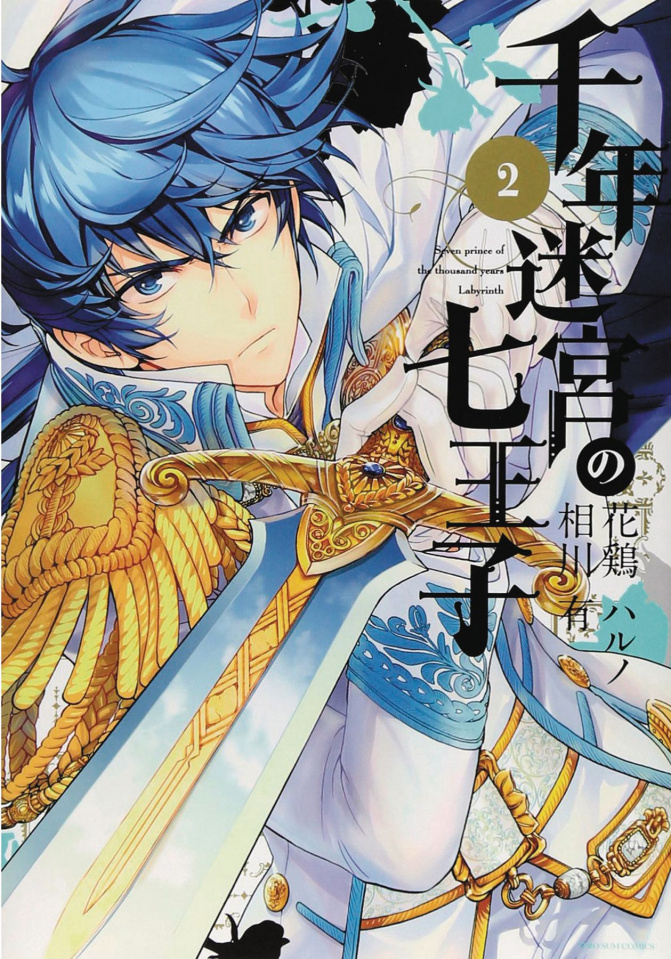 The Seven Princes of the Thousand Year Labyrinth Vol. 2