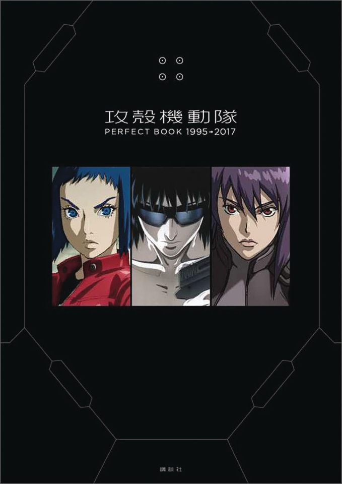 Ghost in the Shell: README 1995 -2017