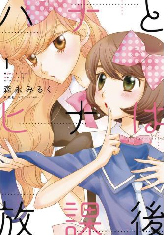 Hana & Hina: After School Vol. 1