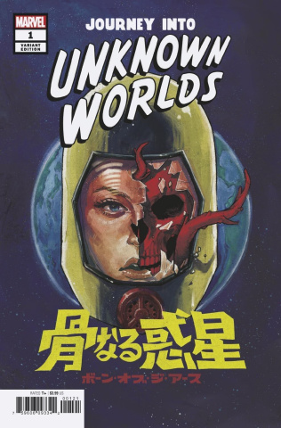 Journey Into Unknown Worlds #1 (Superlog Cover)