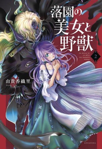 Beauty and the Beast of Paradise Lost Vol. 2