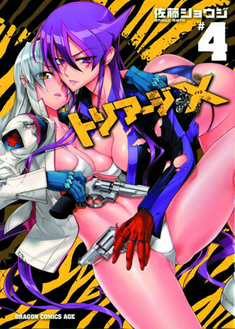Triage X Vol. 4