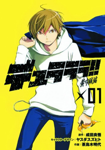 Durarara!! Yellow Scarves Vol. 1