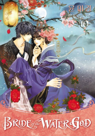 Bride of the Water God Vol. 10