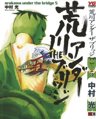 Arakawa: Under the Bridge Vol. 5
