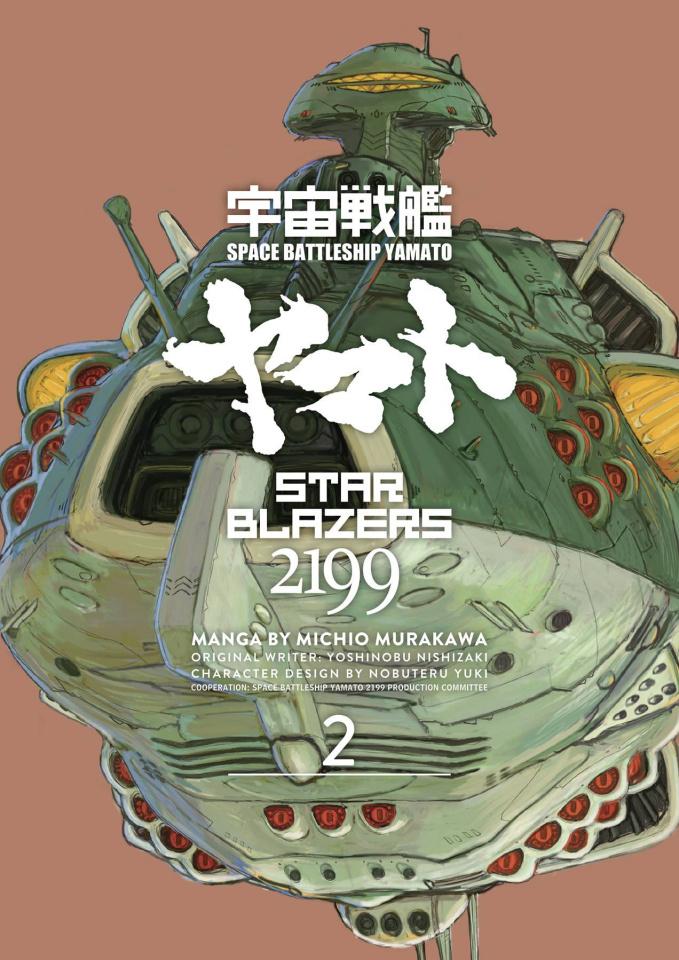 Star Blazers Vol. 2: Space Battleship Yamato 2199