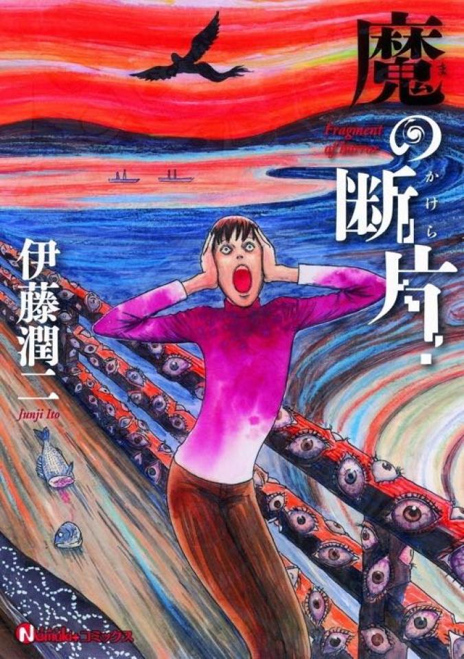 Fragments of Horror: Junji Ito