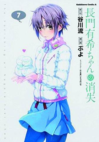 The Disappearance of Nagato Yuki-Chan Vol. 7