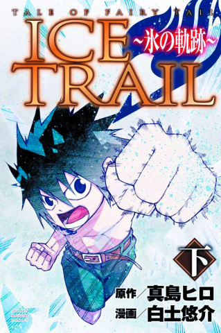 Fairy Tail: Ice Trail Vol. 2