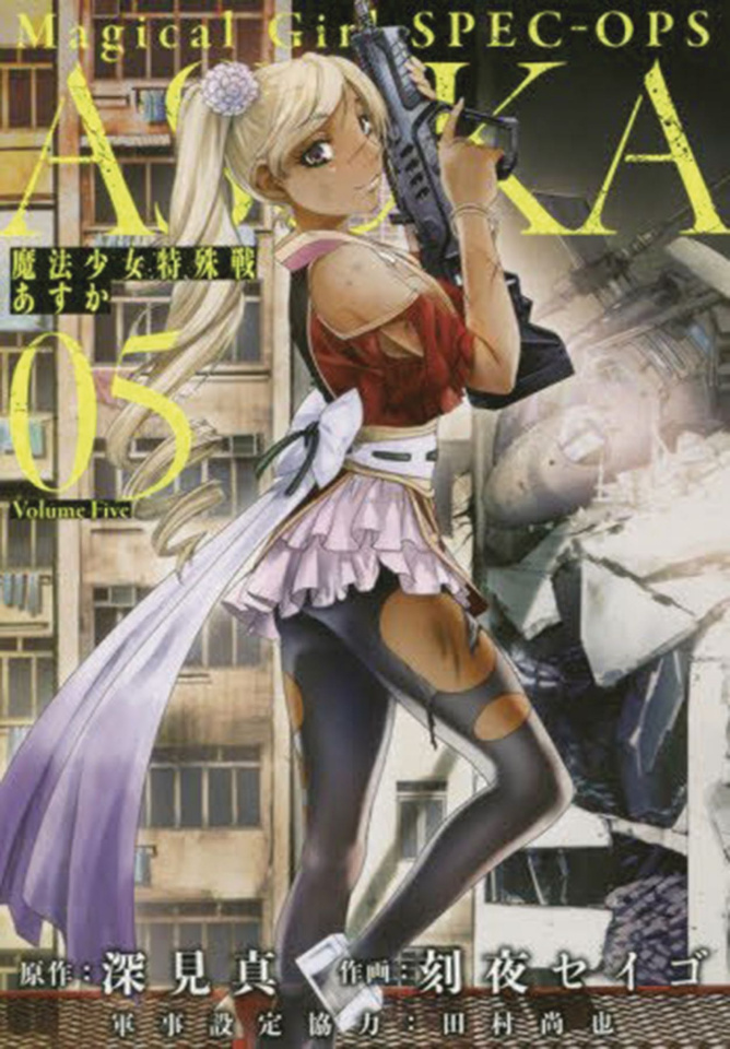 Magical Girl Special Ops: Asuka Vol. 5