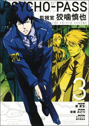 Psycho-Pass: Inspector Shinya Kogami Vol. 3