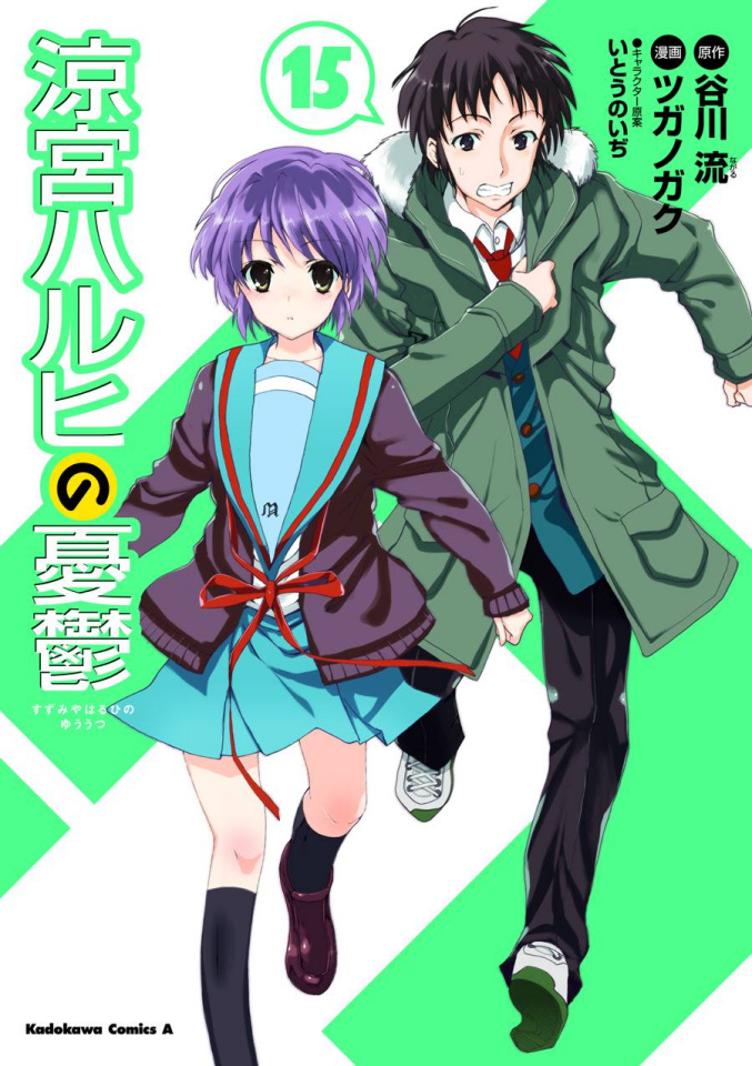 The Melancholy of Haruhi Suzumiya Vol. 15