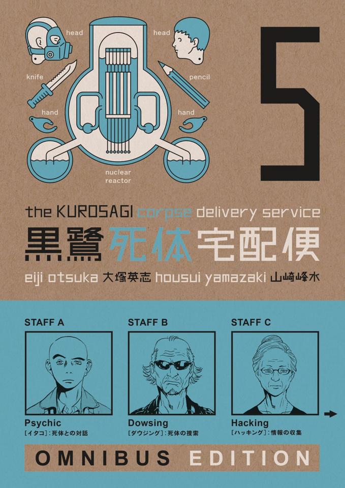 The Kurosagi Corpse Delivery Service Book 5 (Omnibus)