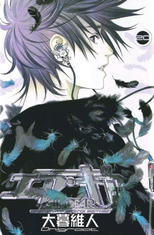 Air Gear Vol. 20