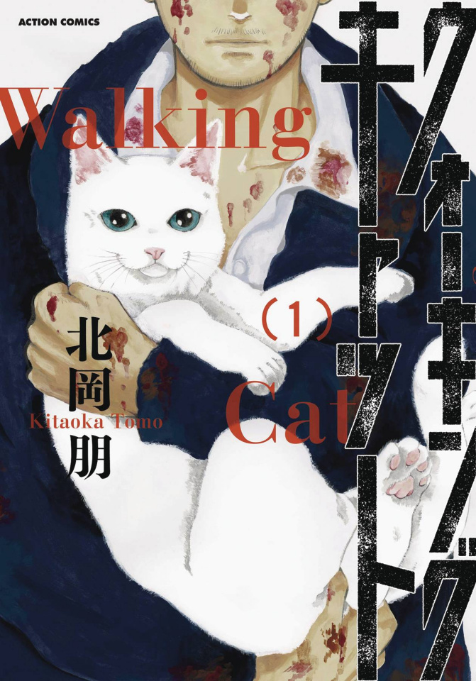 The Walking Cat: A Cat's-Eye-View of the Zombie Apocalypse Vol. 1 (Omnibus)