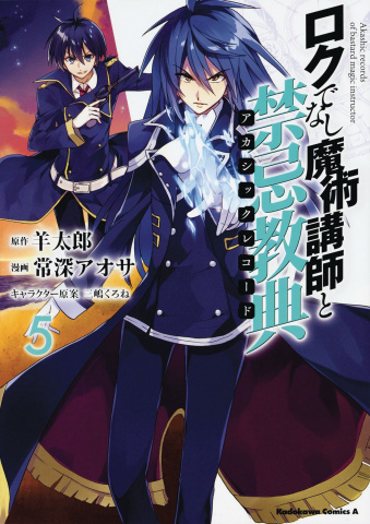 Akashic Records of Bastard Magical Instructor Vol. 5