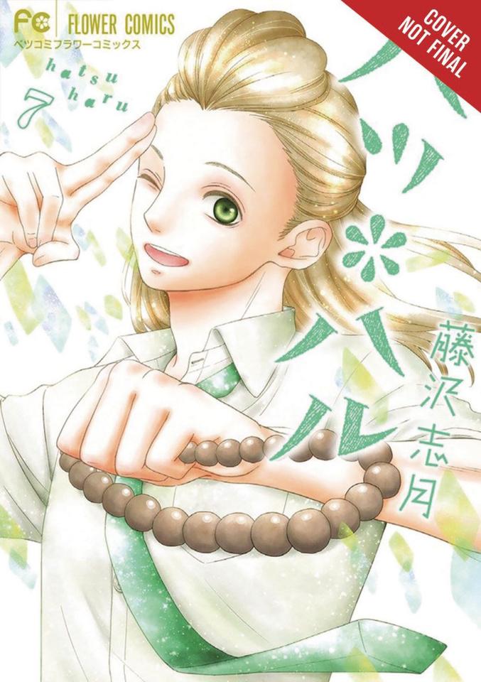 Hatsu * Haru Vol. 7