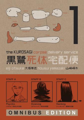 The Kurosagi Corpse Delivery Service Book 1